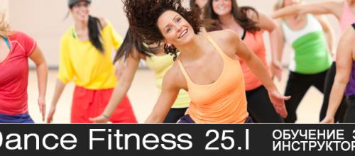 DANCE FITNESS обучение за нови инструктори 25.I.14