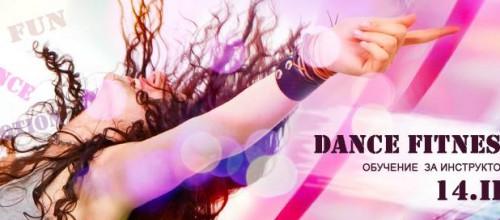 DANCE FITNESS обучение за нови инструктори 14.III.