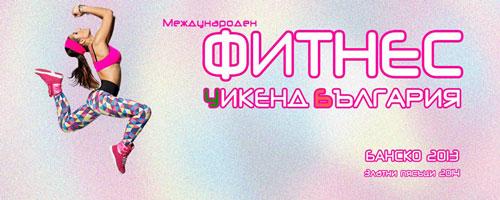 1.V Международен Фитнес Фестивал България – iFCB 4 – GOLDEN SANDS 2014