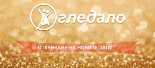 ОГЛЕДАЛО с НОВИ ЗАЛИ в Мол Варна!