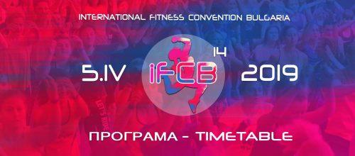 Международен Фитнес Фестивал България – iFCB 14